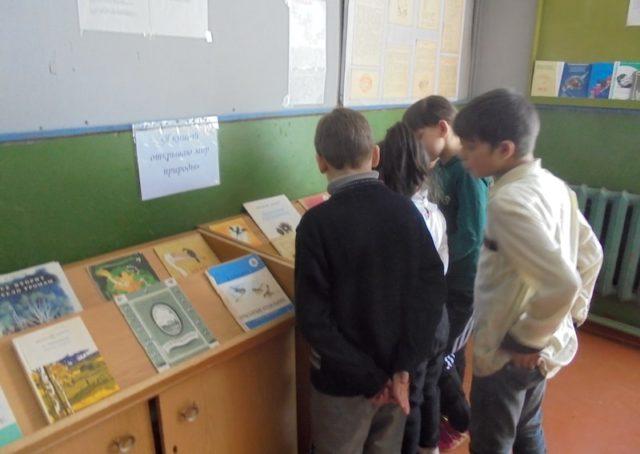 Выставка книг о природе
